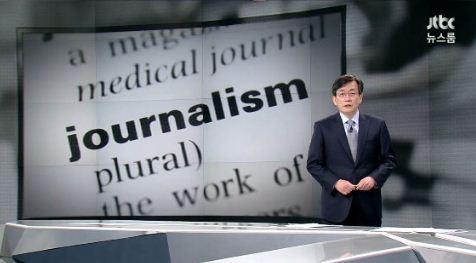 손석희 앵커/사진='JTBC 뉴스룸' 캡처