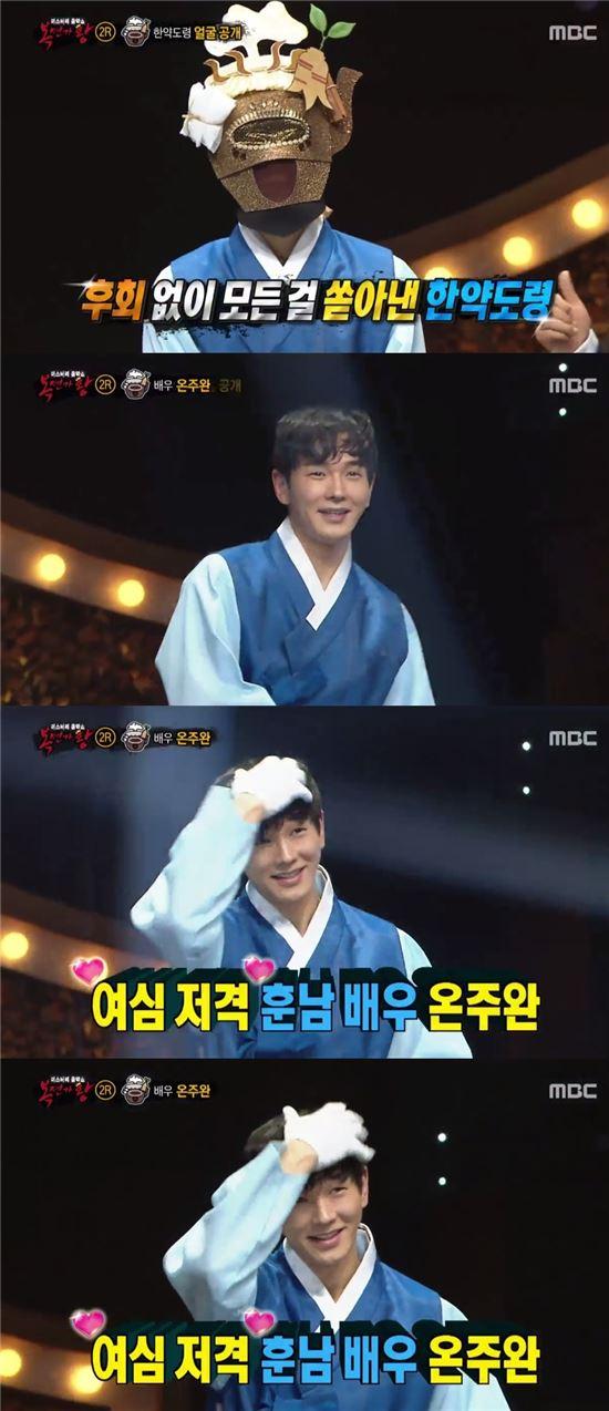온주완. 사진=MBC '복면가왕' 방송 캡쳐