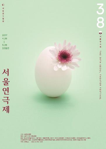 서울연극제 포스터. 사진제공=서울연극협회