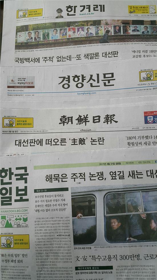 '주적 논쟁'을 다룬 2017년 4월21일자 신문.