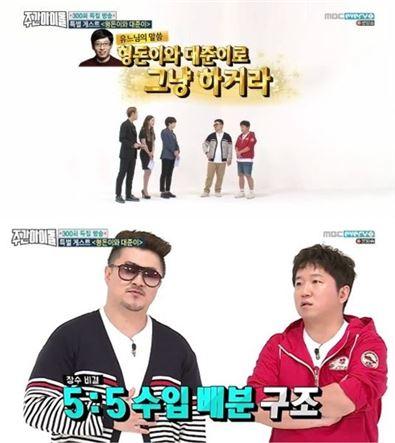 사진=MBC 에브리원 '주간아이돌' 방송 화면