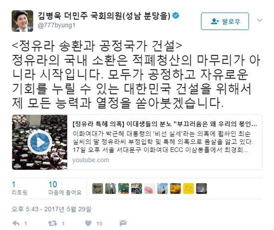 사진=더불어민주당 김병욱 의원 트위터 캡처