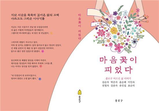 책 '마음꽃이 피었다' 표지