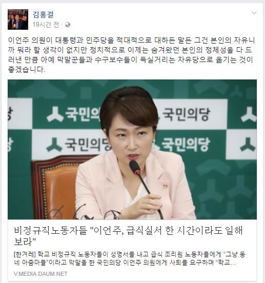 """김홍걸 """"이언주, 막말꾼 득실거리는 자유당으로 옮겨라"""" - 아시아경제"""
