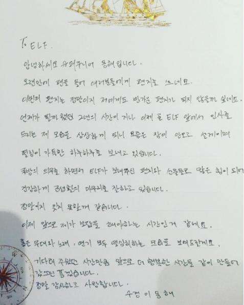 슈퍼주니어 동해의 편지/사진=동해 인스타그램 캡처