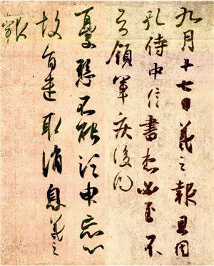 十七帖-王羲之