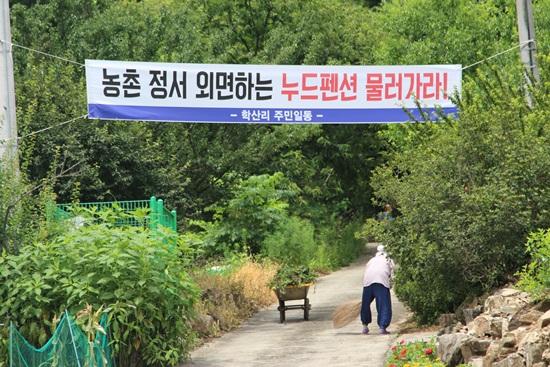 마을에는 누드펜션을 반대하는 현수막이 걸려있다/사진=아시아경제DB
