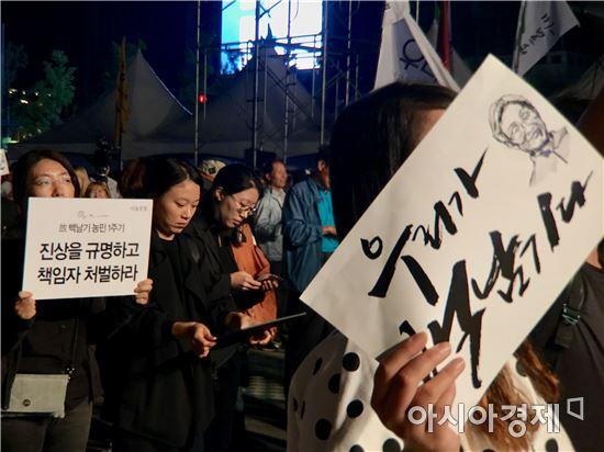 고(故) 백남기 농민 1주기 추모대회 (사진=정준영 기자)