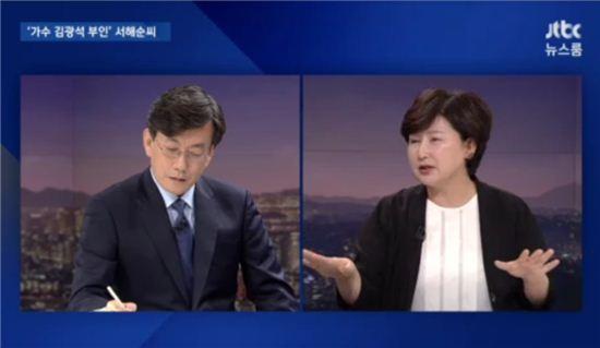 사진= 25일 JTBC '뉴스룸' 방송화면 캡처