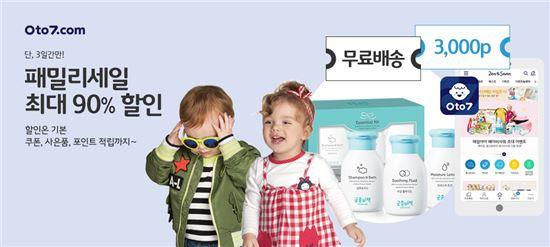 제로투세븐닷컴, '그레잇한 패밀리 세일' 개최… 최대 90%↓