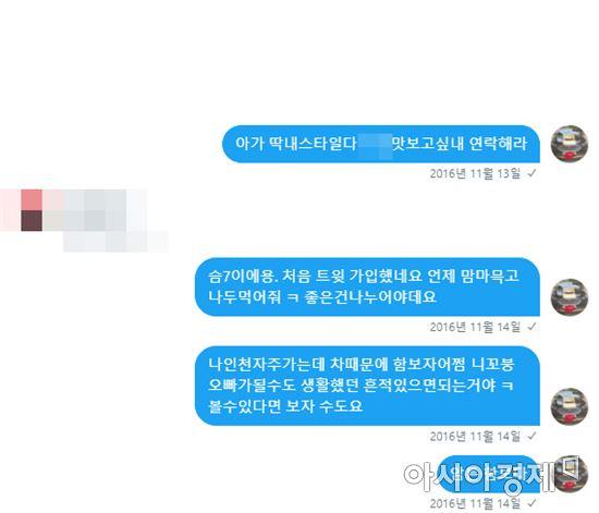 여중생 딸 친구를 살해하고 시신을 산에 유기한 혐의를 받고 있는 일명 '어금니 아빠' 이영학(35) 트위터 계정/사진=아시아경제