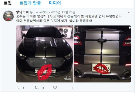 사진='어금니 아빠' 이영학 트위터 캡처