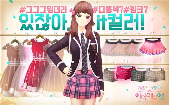 파티게임즈, '아이러브잇! For Kakao' 티징영상 공개
