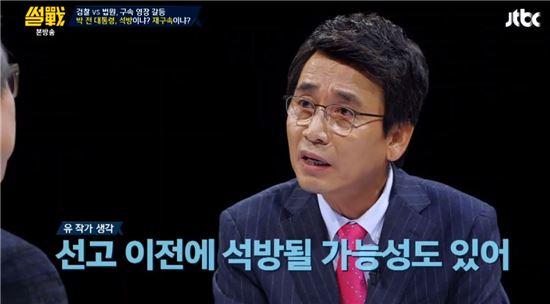 지난 9월 방송된 JTBC '썰전'에서 유시민 작가가 박근혜 전 대통령의 석방 가능성에 대해 말하고 있다. /사진=JTBC 캡쳐