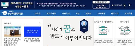 /사진=한국장학재단 홈페이지 캡쳐