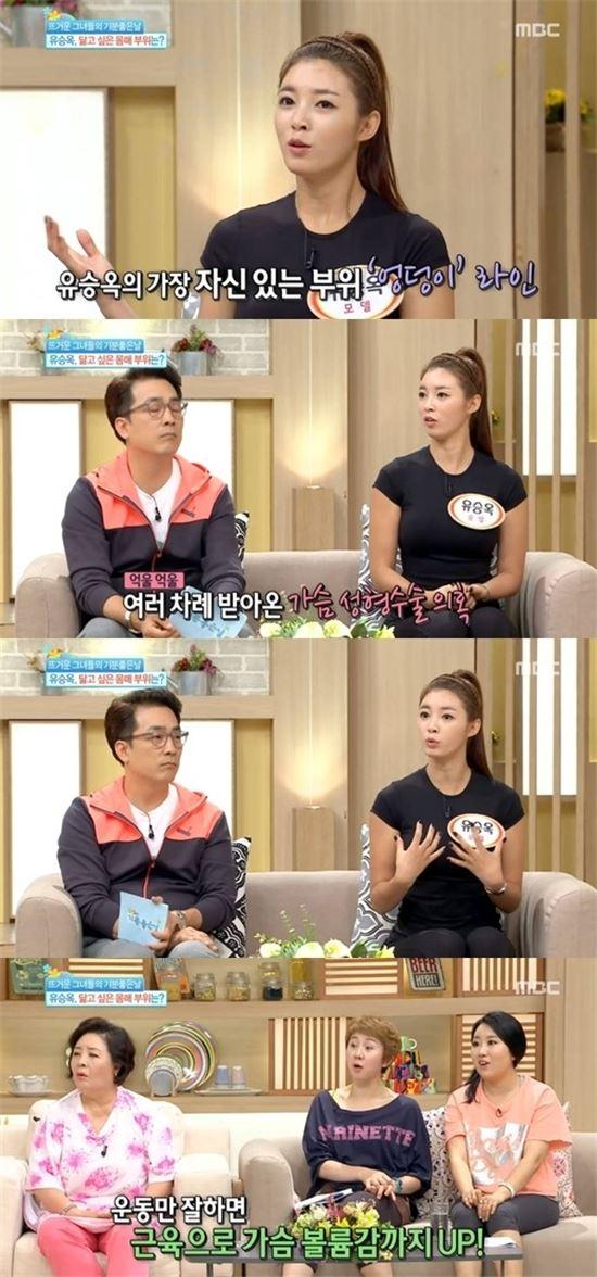 소사이어티 게임2 유승옥.사진=MBC '기분좋은날'