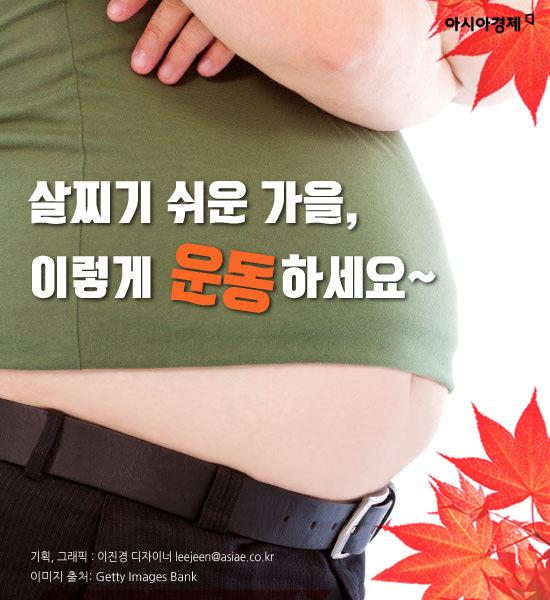 [카드뉴스]살찌기 쉬운 가을, 이렇게 운동하세요~