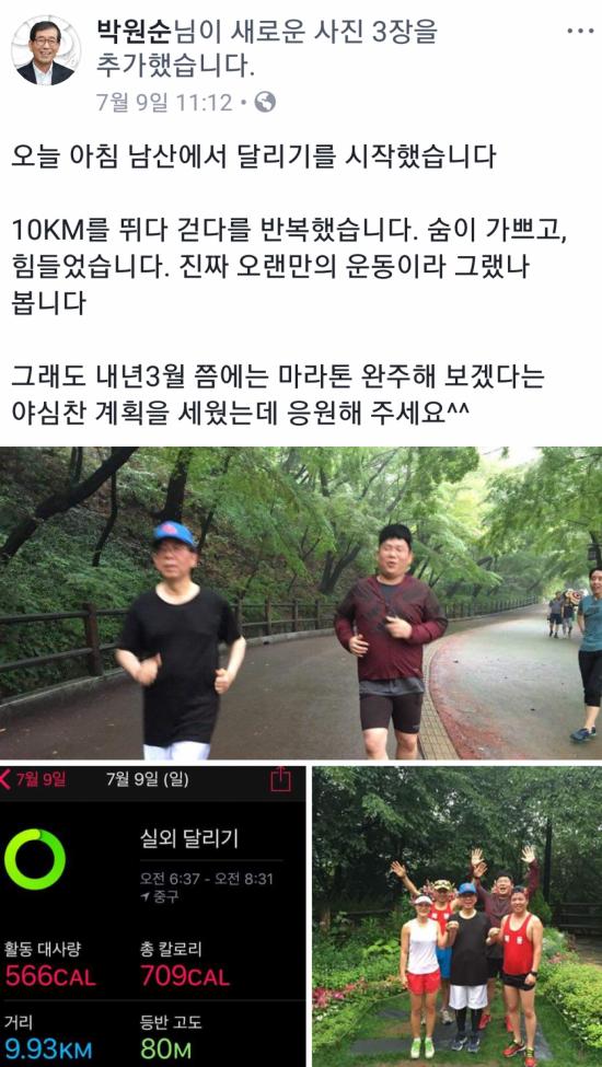사진=박원순 서울시장 페이스북