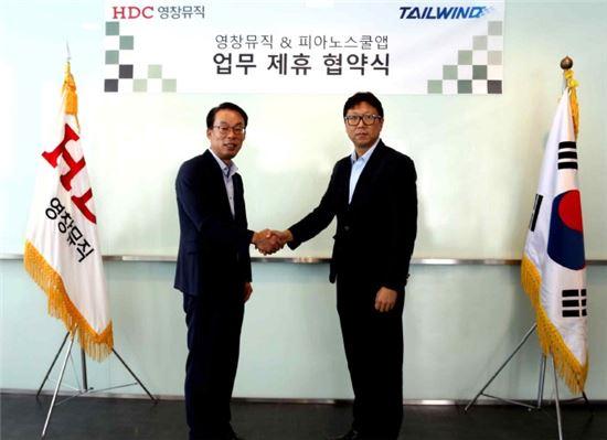 이준호 테일윈드 대표(오른쪽)와 김홍진 영창뮤직 상무가 업무협약을 맺은 뒤 악수하고 있다.