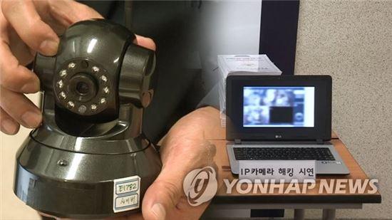 IP카메라 해킹[이미지출처=연합뉴스]