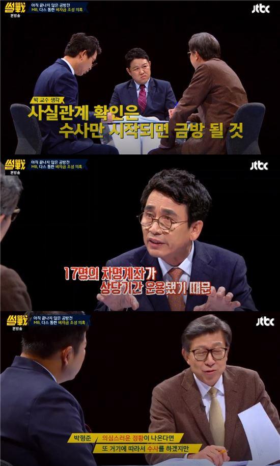2일 방송된 JTBC 시사교양 프로그램 '썰전'에서는 MB 다스 비자금 조성 의혹을 다뤘다. /사진= '썰전' 캡쳐