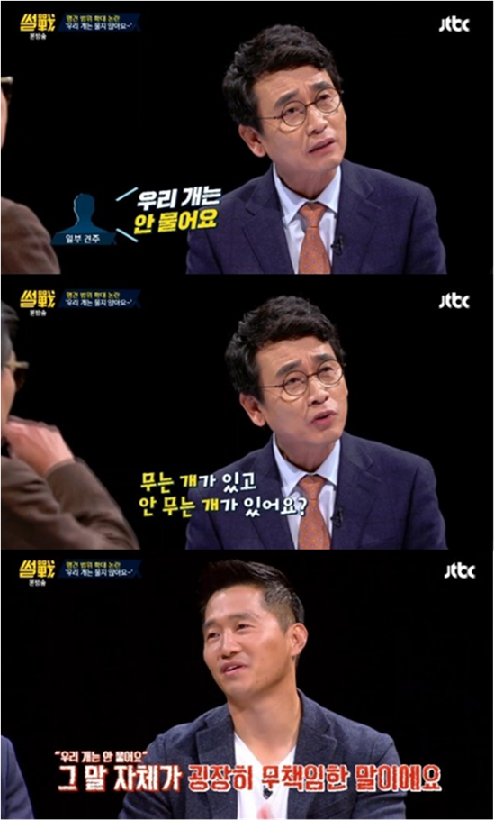 JTBC '썰전' 캡처