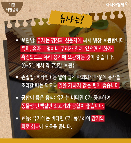 [카드뉴스]11월에 꼭 먹어야 할 제철음식 8가지