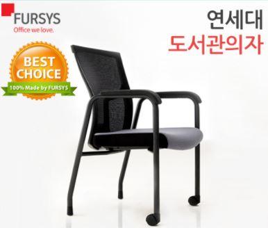 연세대 도서관에서 사용한다는 퍼시스 의자. 사진=인터파크 홈페이지 캡쳐
