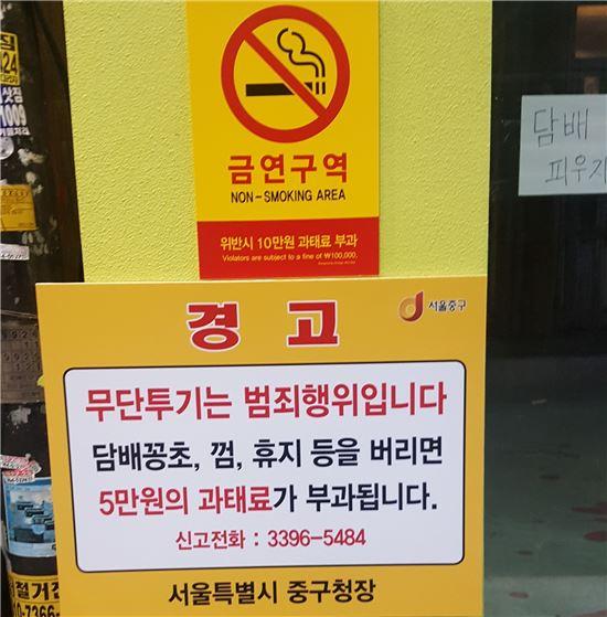 서울 중구 명동 거리에 금연구역임을 알리는 다양한 표지가 부착 돼 있다.