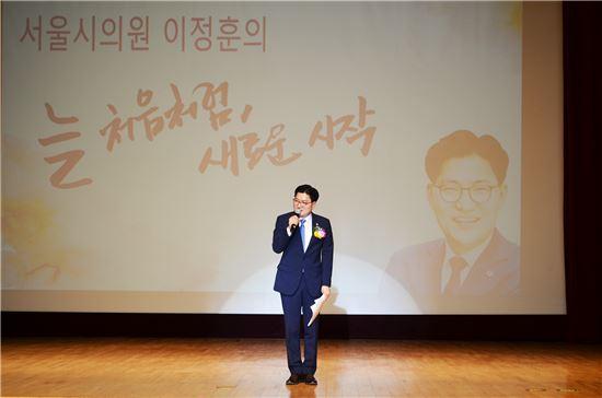 이정훈 시의원 출판기념회
