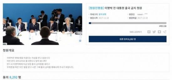 '이명박 출국금지 청원' 사진=청와대 청원 홈페이지 캡처