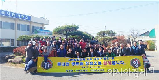 보성군 복내면에'서울 천호1동'자매단체 방문