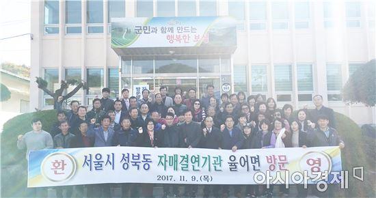 보성군 율어면, '서울시 성북동'자매단체 초청행사 가져