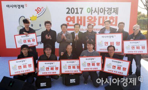 '2017 아시아경제 연비왕대회' 수상자들이 기념촬영을 하고 있다.