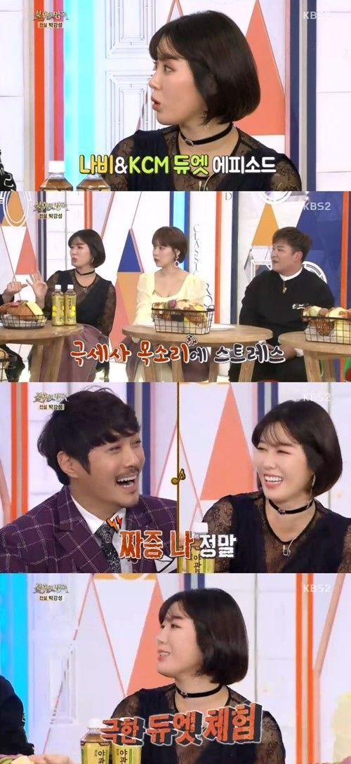 나비 /사진= KBS2 '불후의 명곡' 방송 캡처