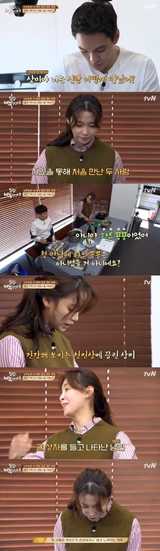 '집밥 백선생3' 남상미 /사진=tvN '집밥 백선생'
