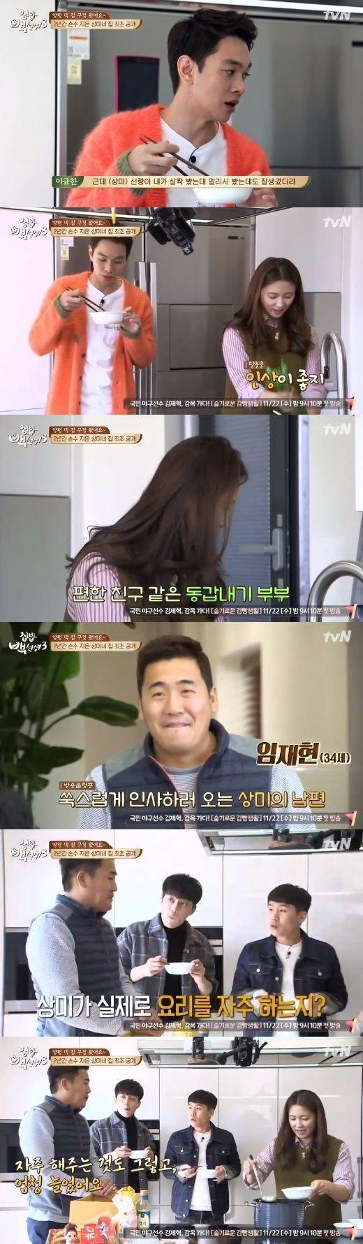 사진=tvN '집밥 백선생3'