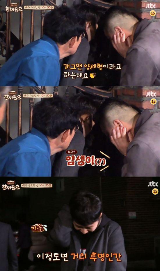 15일 방송되는 JTBC 예능 프로그램 '한끼줍쇼'에 출연한 양세형이 역대급 벨 굴욕을 당했다. /사진=JTBC '한끼줍쇼' 캡쳐