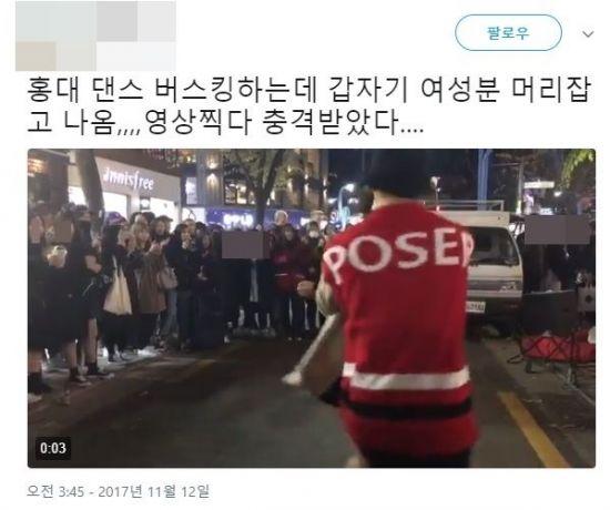 12일 한 네티즌이 트위터를 통해 '홍대 머리채' 사건 영상을 게시했다. 사진 속 여성은 또 다른 피해자/사진=트위터 캡쳐