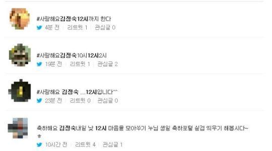'사랑해요 김정숙' 실시간 검색어 이벤트 / 사진=실시간 트위터 캡처