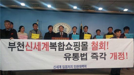 '골목상권 갈등' 부천 신세계백화점 건립 최종 무산…협약해지 통보