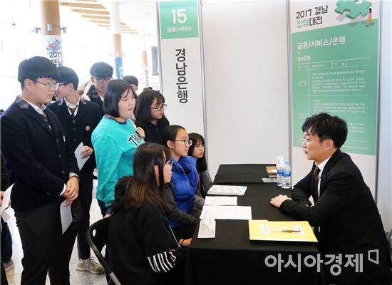BNK경남은행 '창업·일자리 대전' 개최
