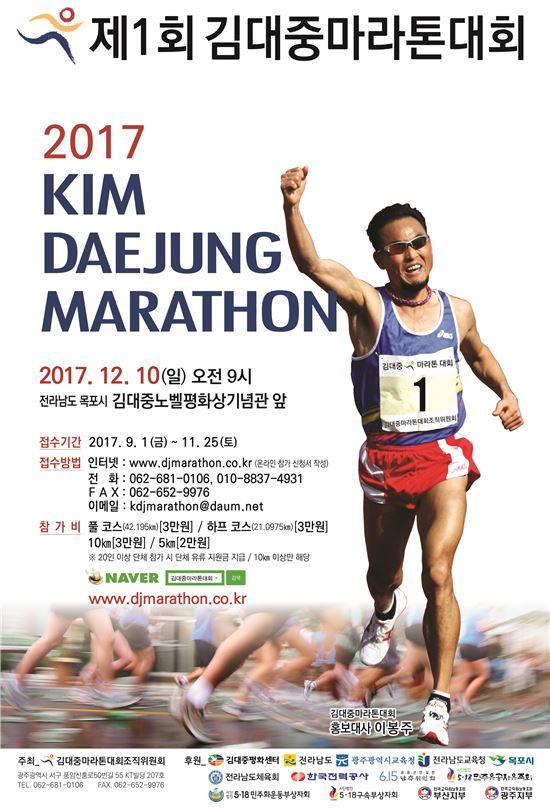 김대중마라톤대회, 12월 10일 목포서 '팡파르'