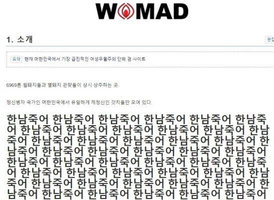 온라인 커뮤니티 워마드 이용자들이 제작한 인터넷 백과사전 '워마드 위키' /사진=워마드 위키 캡쳐