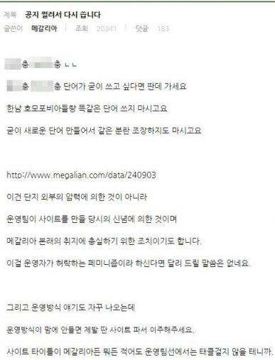 """'아동 성폭행 논란' 워마드, 그 시작은 """"성 소수자 혐오"""""""