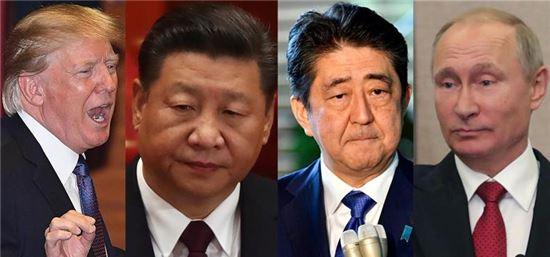 왼쪽부터 트럼프 미국 대통령, 시진핑 중국 국가주석, 아베 일본 총리, 푸틴 러시아 대통령