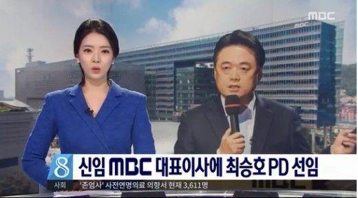 사진= MBC '뉴스데스크' 방송화면 캡처