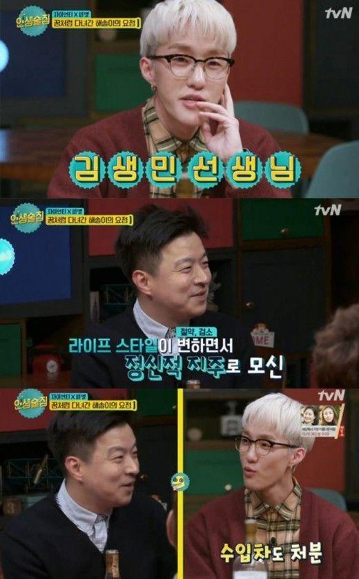 자이언티가 김생민을 향해 팬심을 드러냈다. / 사진=tvN '인생술집' 방송 캡처