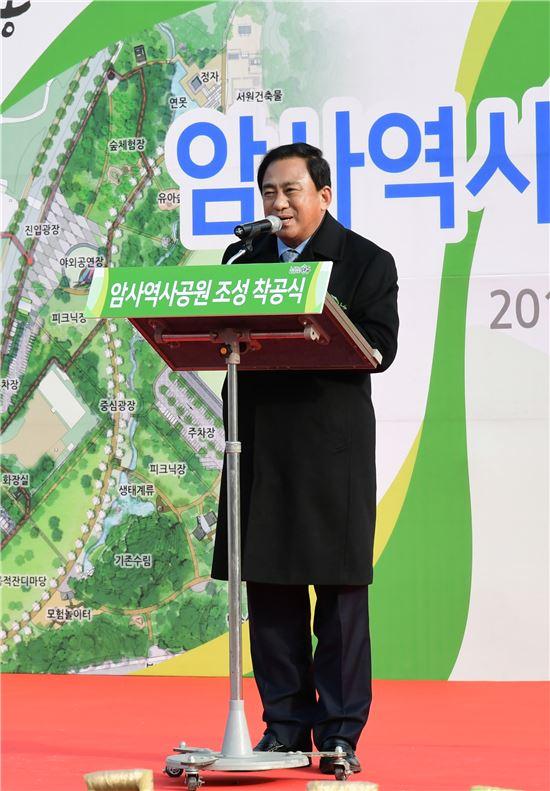 양준욱 의장이 암사역사공원 조성 착공식에서 인사말을 하고 있다.