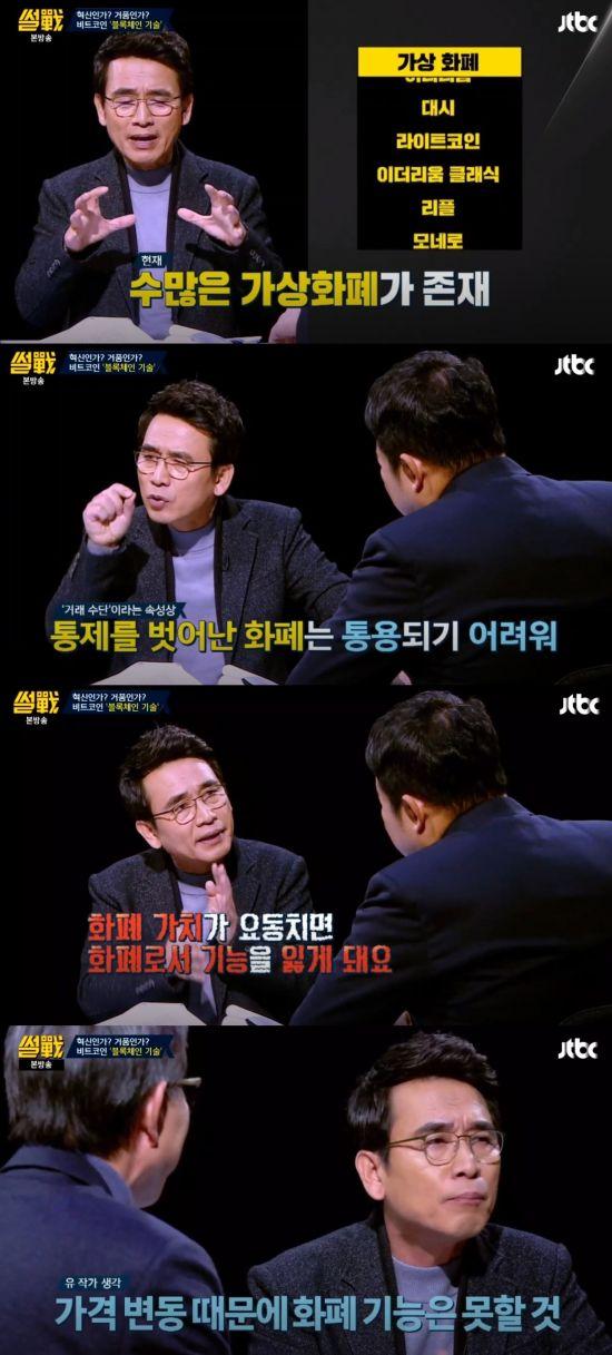 지난해 12월7일 방송된 JTBC 시사 프로그램 '썰전'에서는 '가상화폐 열풍의 명암'에 대한 이야기를 나눴다./사진='썰전'캡쳐